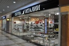 Обувной магазин «Обувь Италии»