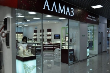 Ювелирный магазин «Алмаз»